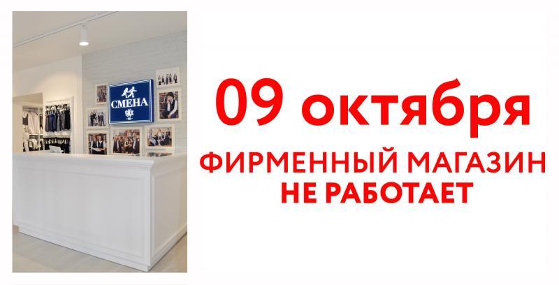 Работа фирменного магазина 9 октября c6336424363